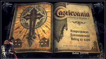 Русификатор Castlevania: Lords of Shadow v.1.21 (от ZoG)