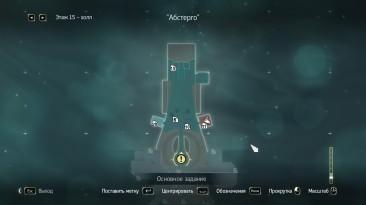 "Assassin's Creed 4: Black Flag: Совет (Карты заметок ""Абстерго"")"