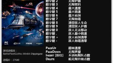 Battlefleet Gothic: Armada: Трейнер/Trainer (+18) [7487-v1.1.7796: x64] {FLiNG}