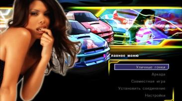 Street Racing Syndicate - Полный русификатор текста и звука (официальный для Steam лицензии)