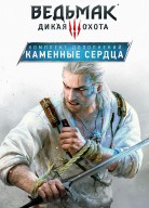 Witcher 3: Wild Hunt - Hearts of Stone