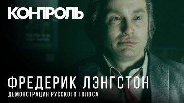 Демонстрация русского голоса Фредерика Лэнгстона в Control