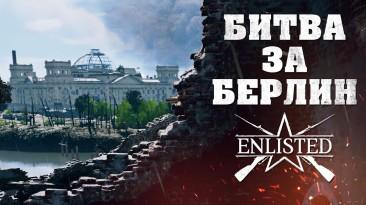 "Закрытое тестирование кампании ""Битва за Берлин"" в Enlisted."