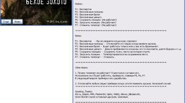 Xenus 2: Белое Золото : Трейнер (+7) [1.0] {live_4_ever}