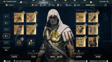 Assassin's Creed: Odyssey: Сохранение/SaveGame (Алексиос, 77 уровень. Корабль улучшен на максимум. Все доспехи легендарные+донатные, Пройден сюжет)