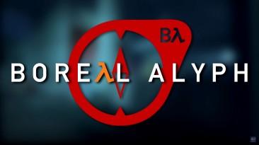 Почему Boreal Alyph получится скучным и однообразным