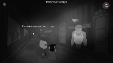 Bear With Me- Загадка красного человека