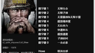 Call of Duty: WWII: Трейнер/Trainer (+9) [1.0] {FLiNG}