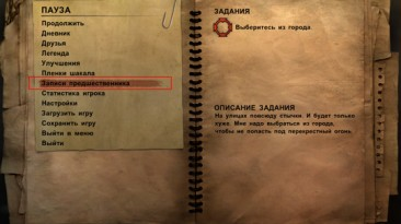 """Far Cry 2 """"Дополнительные Миссии"""""""