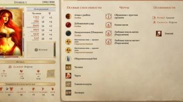Pathfinder: Kingmaker: Совет (Взлом способностей (черт/feats) и книги заклинаний программой Cheat Engine)