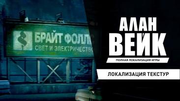 Видео о процессе локализации текстур для русской версии Alan Wake
