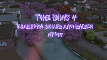 """The Sims 4 """"Подборка симов для вашей игры - Часть 1"""""""