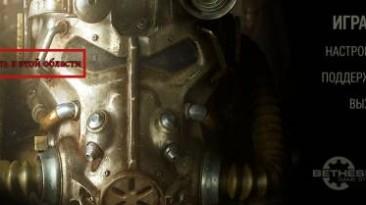 """Fallout 4 """"Взрыв увеличеный(Берегись автомобиля)"""""""