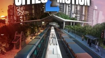 Cities In Motion 2 уже доступна