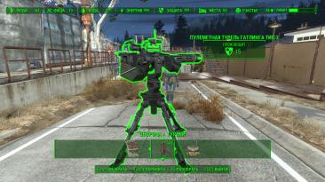 "Fallout 4 ""Турель из COD MW 1.2.1"""