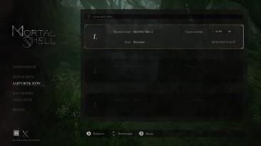 Mortal Shell: Сохранение/SaveGame (НГ+ Перед финальным боссом. Полностью улучшены все оболочки, оружие, все предметы)