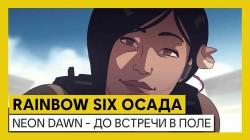 """""""До встречи в поле"""" - анимационный ролик к запуску нового сезона Rainbow Six Siege"""