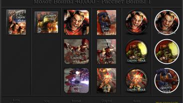 """Warhammer 40,000: Dawn Of War """"Иконки (ArtGamer)"""""""
