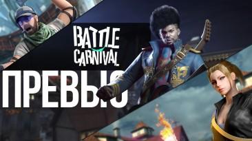 Battle Carnival - новый Point Blank 2 [Превью]