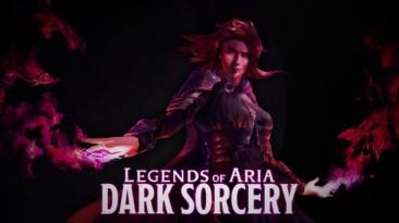 Для MMORPG Legends of Aria анонсировано дополнение Dark Sorcery