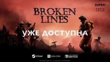 Тактическая стратегия Broken Lines вышла на Nintendo Switch