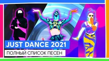 Танцы под треки Little Big, Lady Gaga и Билли Айлиш в новом трейлере Just Dance 2021