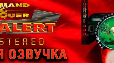 Command & Conquer Red Alert - Remastered: Демонстрация голосов Тополева и Карвилла в озвучке от R.G. MVO