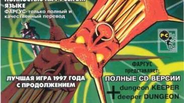 Dungeon Keeper или как создали симулятор Черного Властелина