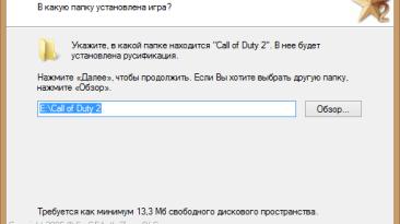Русификатор (текст) Call of Duty 2 от Defender, SerGEAnt, Rosss (1.16 от 21.10.2006)