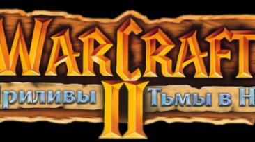 Анонсирован фанатский ремастер Warcraft 2 и русская озвучка к нему