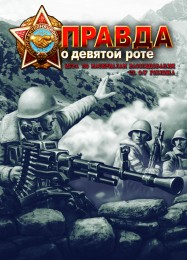 Обложка игры The truth about the ninth company