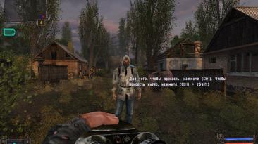 "S.T.A.L.K.E.R.: Shadow of Chernobyl ""Текстур пак"""