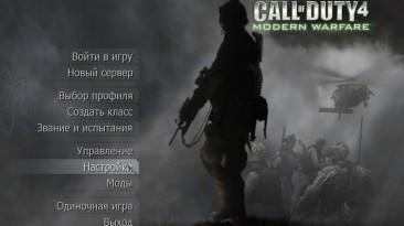 Call of Duty 4: Modern Warfare: Сохранение/SaveGame (55lvl всё открыто, пройдена сюжетка)