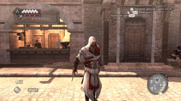 """Assassin's Creed: Brotherhood """"Одинаковые наручи + """"снятие наплечников"""""""""""