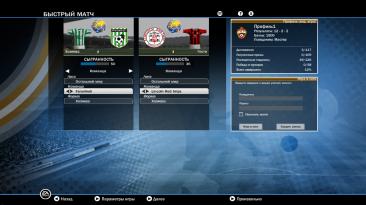 "FIFA 10 ""Гибралтар и Косово (Gibraltar and Kosovo)"""