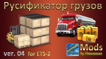 "Euro Truck Simulator 2 ""Русификатор грузов v.04 для ""Trailer Pack by Omenman v.2.23.0"""