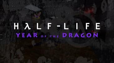 5 минут нового геймплея Half-Life: Year of the Dragon