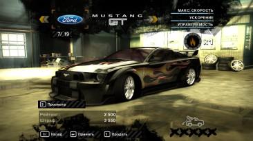 Need for Speed: Most Wanted (2005): Сохранение/SaveGame (Пройденный сейв с приятными бонусами)