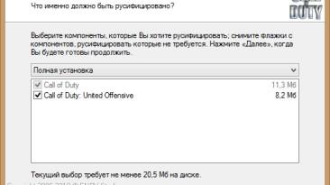 Русификатор(текст) Call of Duty, Call of Duty: United Offensive от ENPY Studio (01.01.2010)