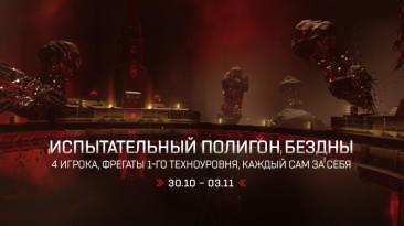 """EVE Online: """"Кровавая жатва"""" - испытательный полигон и подарки за вход"""