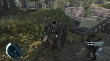 Assassin's Creed 3 - самая безопасная драка [Баг в игре]