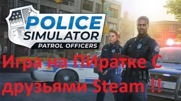 "Police Simulator: Patrol Officers ""Игра по сети - через Steam """