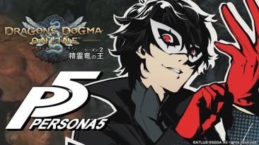 Кроссовер между Dragon's Dogma Online и Persona 5
