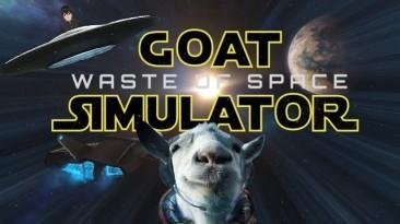 Космическое дополнение Goat Simulator: Waste of Space выйдет на PlayStation 4 уже завтра