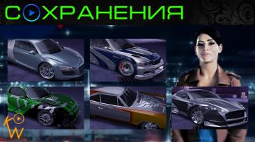 Need for Speed: Carbon: Сохранение/SaveGame (Авто главарей Кенджи, Энджи и Вольфа + Audi Le Mans и BMW M3 GTR)