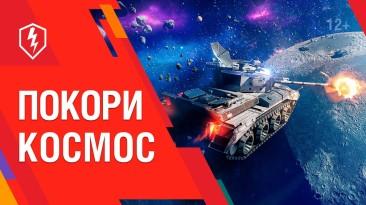 "В World of Tanks Blitz добавили режим ""Гравитация"" ко Дню космонавтики"
