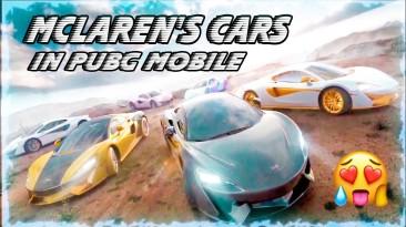 В PUBG Mobile добавят автомобиль McLaren 570s