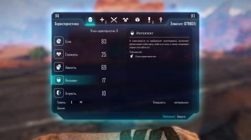 """ELEX: Сохранение/SaveGame (Начало игры, энергетическое оружие """"Смертоносный луч"""")"""