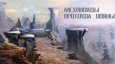 """Продолжение отечественной серии """"Механоиды"""" выйдет в Steam"""