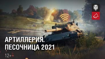 """Изменения артиллерии World of Tanks на сервере """"Песочница 2021"""""""